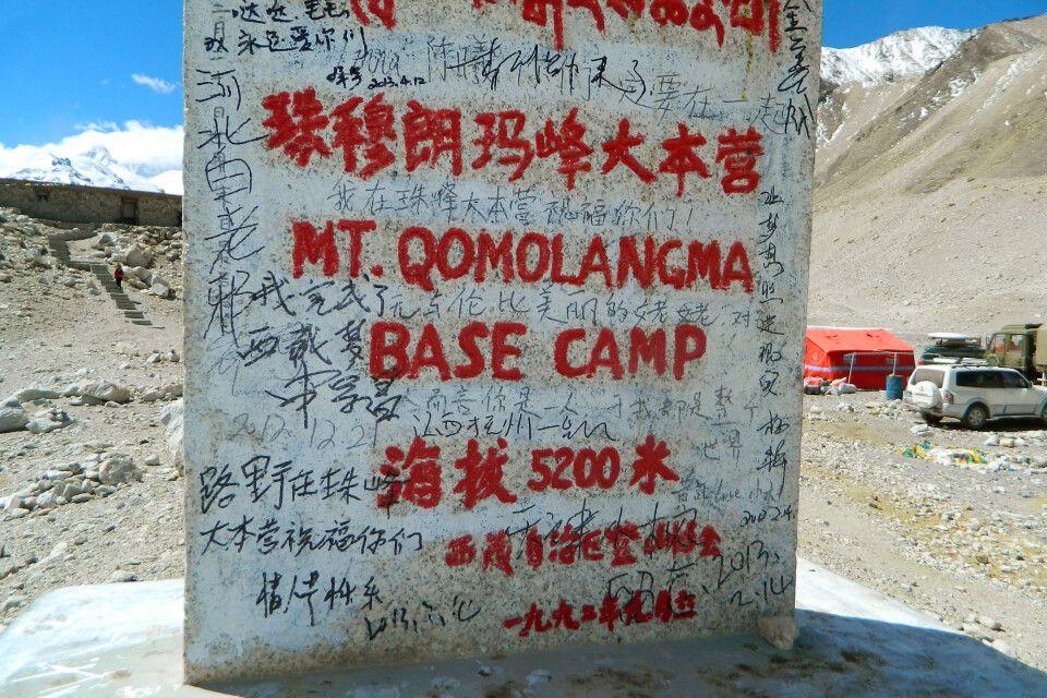 Everest-Basislager in Tibet