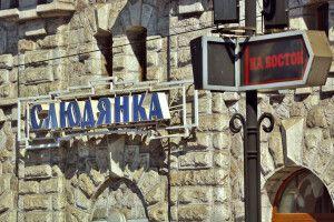 Sljudschanka – Go east
