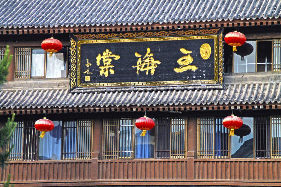 Häuserfassade im muslimischen Viertel von Xian