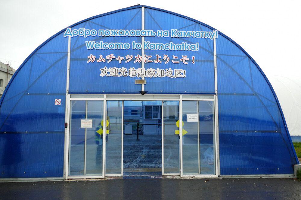 Flugplatzzelt auf Kamtschatka